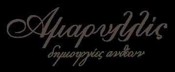 e-amaryllis.gr